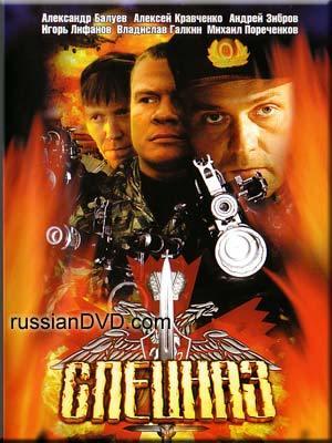 «Спецназ. Сломанная Стрела 1 Серия» — 2003
